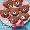 手作りバレンタインキット くまちゃんクッキー
